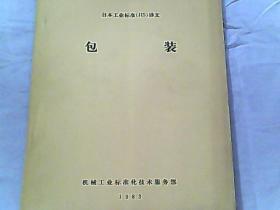 日本工业标准(JIS)译文  包装