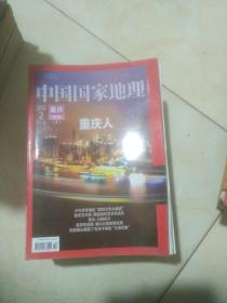 中国国家地理  2014年1.2期  总第639.640期   重庆专辑   上下册