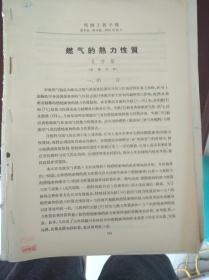 中国科学院院士吴仲华盖印收藏1955年发表的文章【燃气的热力性质】