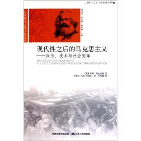现代性之后的马克思主义:政治技术与社会变革