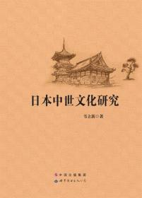 现货-日本中世文化研究