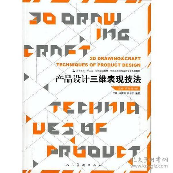 产品设计三维表现技法(中国高等院校设计专业系列教材)