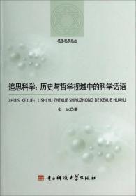 哲学研究论丛:追思科学·历史与哲学视域中的科学话语