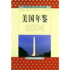 美国年鉴2004