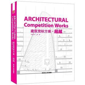 正版新书建筑竞标方案·超越