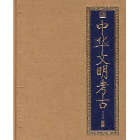 中华文明考古