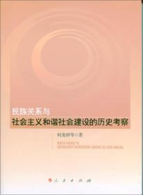 民族关系与社会主义和谐社会建设的历史考察