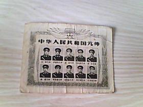 老照片:中华人民共和国元帅《尺 寸:长8.2宽5.8(cm)》