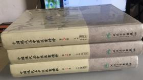 中国现代名中医医案精粹(第1.2.3集)三册(全新塑封未拆)