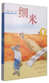 曹文轩纯美小说:细米 曹文轩 江苏少年儿童出版社 9787534634109