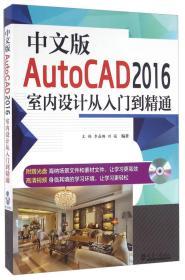 中文版AutoCAD2016室内设计从入门到精通