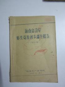 海南岛沿岸虾类资源初步调查报告(1972)