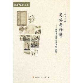 送书签lt-9787010138954-写实与抒情:中国乡土文学思潮文献史料辑--历史档案书系
