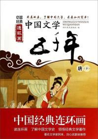 中國經典連環畫:中國文學五千年(唐 下)