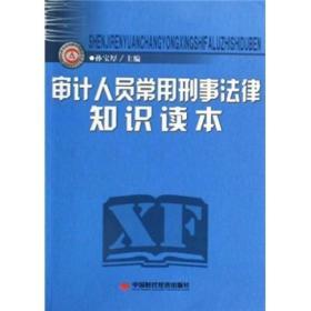 审计人员常用刑事法律知识读本