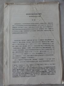 清廷四川移民政策的演变-兼论客家迁移四川问题(宋超)