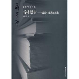 书林漫步(聂震宁序跋随笔集)