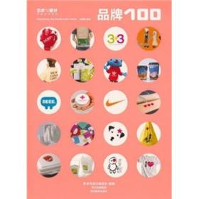 【正版书籍】品牌100