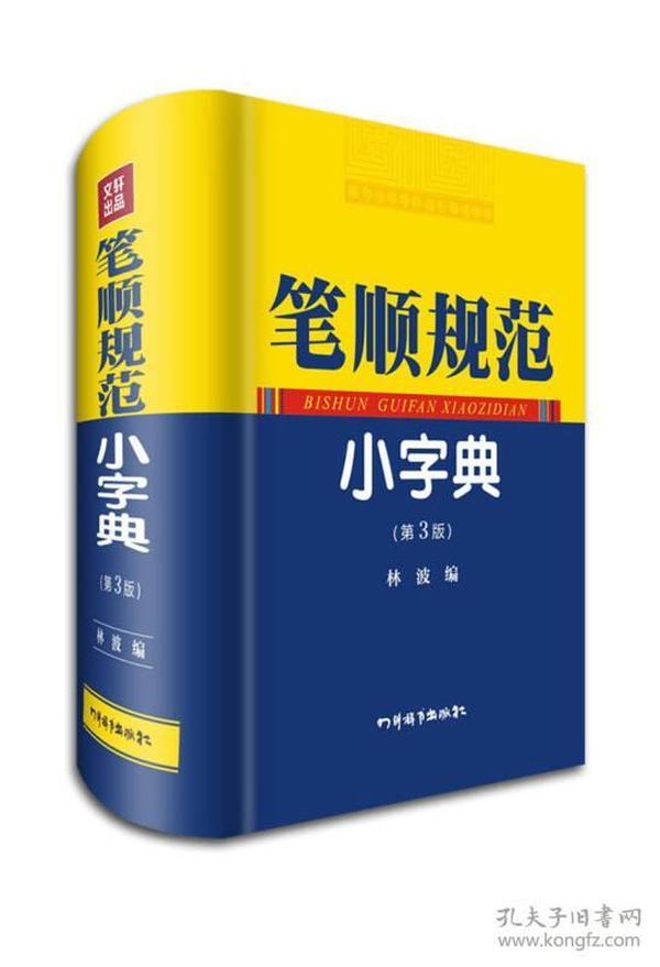 笔顺规范小字典(第3版)