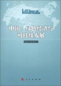 中国:绿色经济与可持续发展