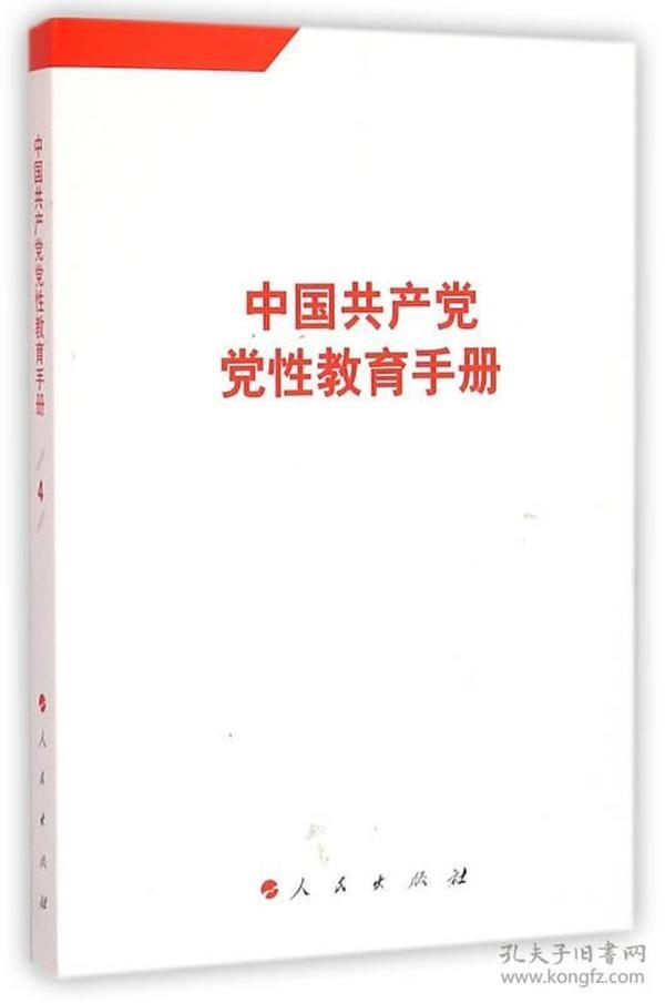 中国共产党党性教育手册(第4卷)