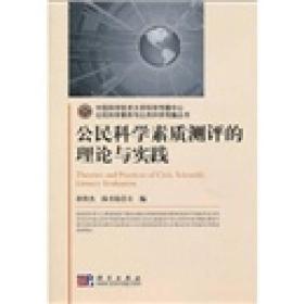 公民科学素质测评的理论与实践