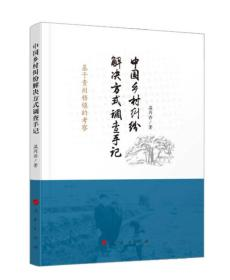 中国乡村纠纷解决方式调查手记