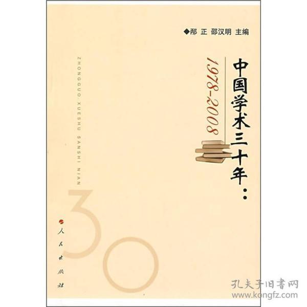 中国学术三十年:1978-2008
