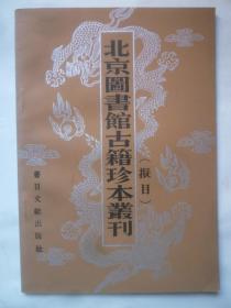 《北京图书馆古籍珍本丛刊》 (拟目)