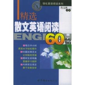 正版】每日半小时英语阅读丛书 :精选散文英语阅读60篇