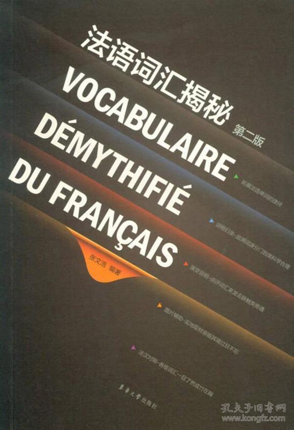 法语词汇揭秘