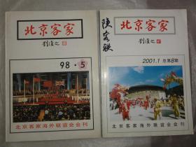 北京客家二本合售(98年 2001年)北京客家海外联谊会会刊