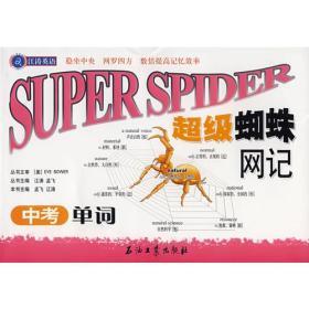 超级蜘蛛网记 中考单词
