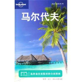 S  马尔代夫——旅行指南系列