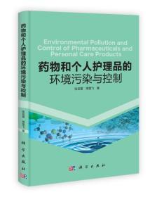 药物和个人护理品的环境污染与控制