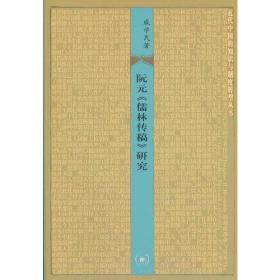 阮元《儒林传稿》研究:近代中国的知识与制度转型丛书