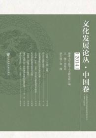 文化发展论丛.中国卷(2014)