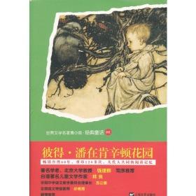 (2016年教育部推荐目录)世界文学名著青少版.经典童话132:彼得 潘在肯辛顿花园(社版)