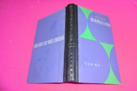 现代汉语       虚词用法小词典     王自强编著  上海辞书出版社 书品佳见图!