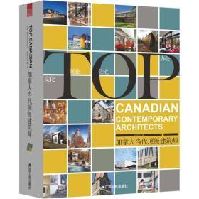 加拿大当代顶级建筑师