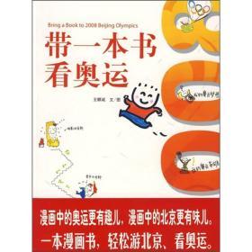 带一本书看奥运