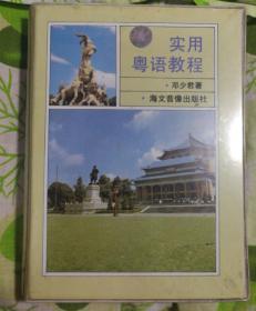 实用粤语教程 书1册磁带2盒