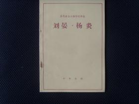 历代政治人物传记译注-刘晏.杨炎【B3】