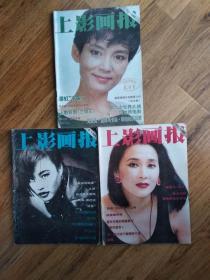 上影画报1994年第4期、第11期、第12期