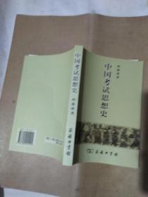 中国考试思想史 (作者签赠本)