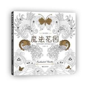 魔法花园-一本给你温暖与爱的减压涂色书