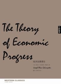 了如指掌·西学正典:经济发展理论