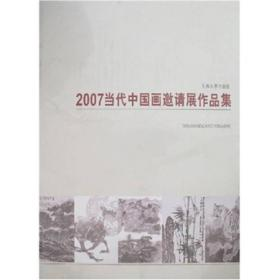2007当代中国画邀请展作品集