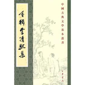 中国古典文学基本丛书---重辑李清照集