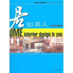 居如其人:Joey Chan的室内设计哲学